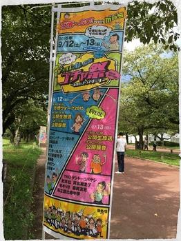 万博公園2.jpg