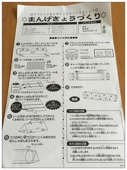 万華鏡作り6.jpg