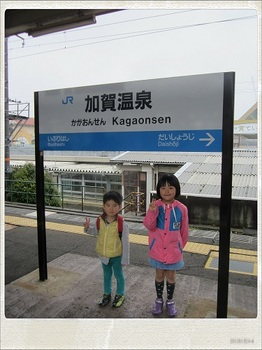 加賀温泉1.jpg