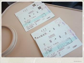 金沢の旅4.jpg